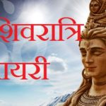 Maha Shivratri Shayari in Hindi