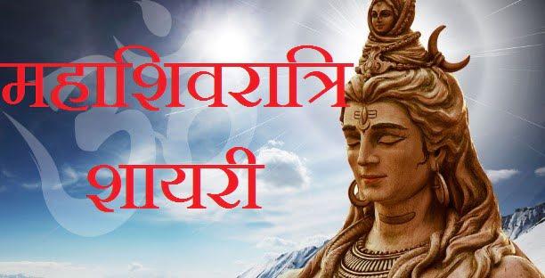 Maha Shivratri Shayari in Hindi