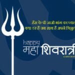 महा शिवरात्रि स्टेट्स | Maha Shivratri Status In Hindi