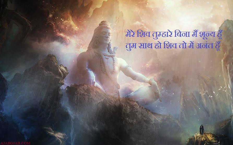 Maha Shivratri Whatsapp Massages in Hindi