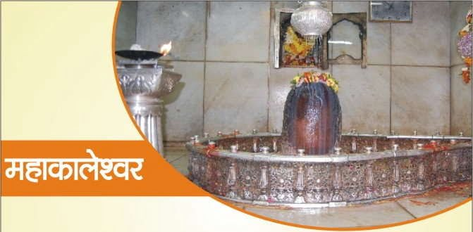 Mahakaleshwar Jyotirlinga in Hindi