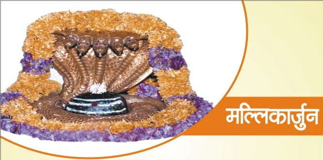 Mallikārjuna Jyotirlinga in Hindi