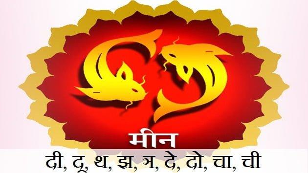 Meen Rashi in Hindi