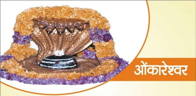 Omkareshwar Jyotirlinga in Hindi