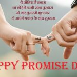 romise Day Shayari in Hindi