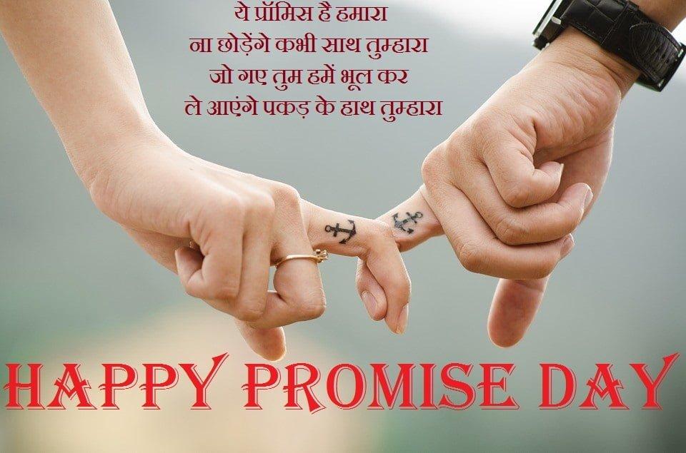 romise Day Shayari in Hindi