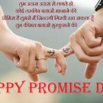 Promise Day Wishes in Hindi | प्रॉमिस डे शुभकामना संदेश
