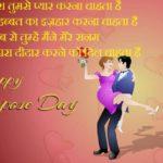 Propose Day Shayari in Hindi | प्रपोज़ डे शायरी