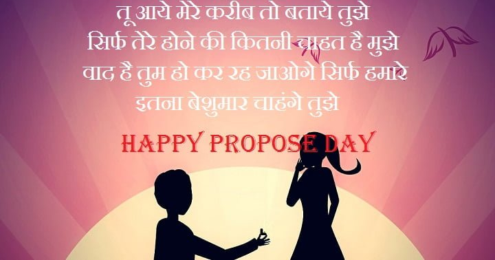 Propose Day Wishes in Hindi