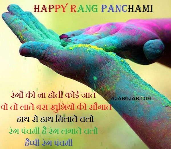 Rang Panchami Shayari In Hindi