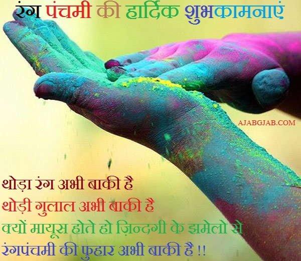 Rang Panchami Wishes In Hindi, Rang Panchami Massages,