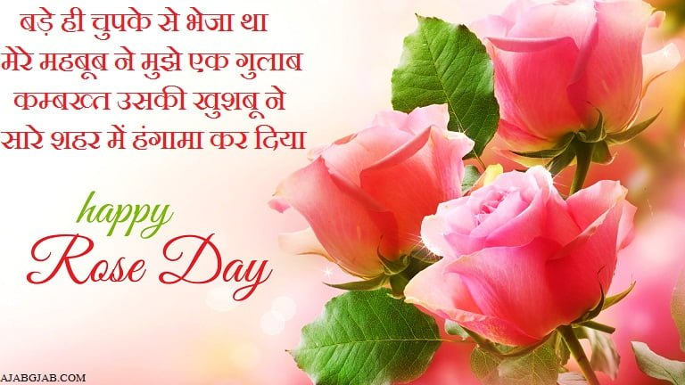 Rose Day Shayari 2020 Rose Day Whatsapp Shayari