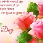 रोज़ डे शुभकामना संदेश | Rose Day Wishes In Hindi