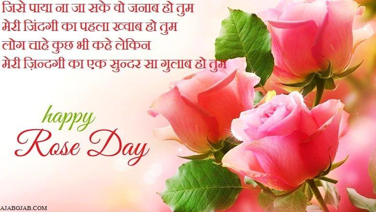Rose Day 2020 Greetings