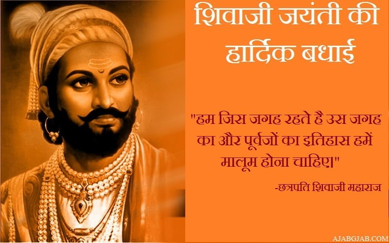 Shivaji Jayanti Wishes In Hindi