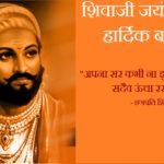 Shivaji Jayanti Wishes In Hindi | शिवाजी जयंती शुभकामना संदेश