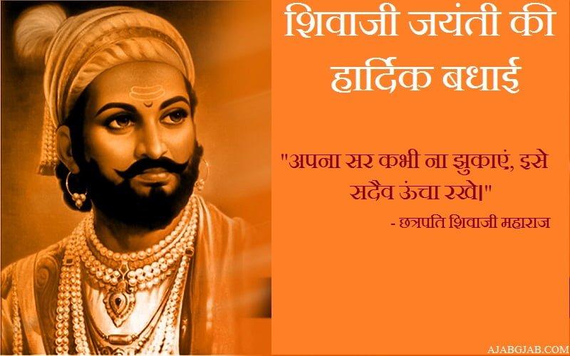 Shivaji Jayanti Wishes In Hindi