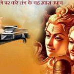 Shivratri Ke Tantrik Upay