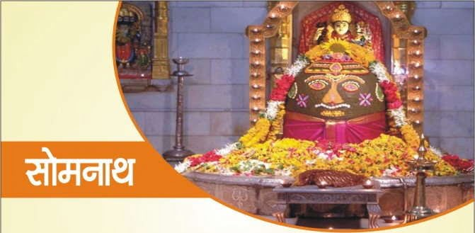 12 Jyotirlinga And Their Facts In Hindi