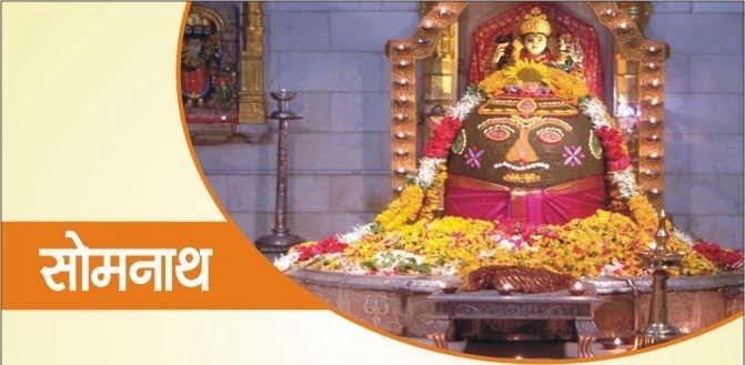 Somnath Jyotirlinga in Hindi