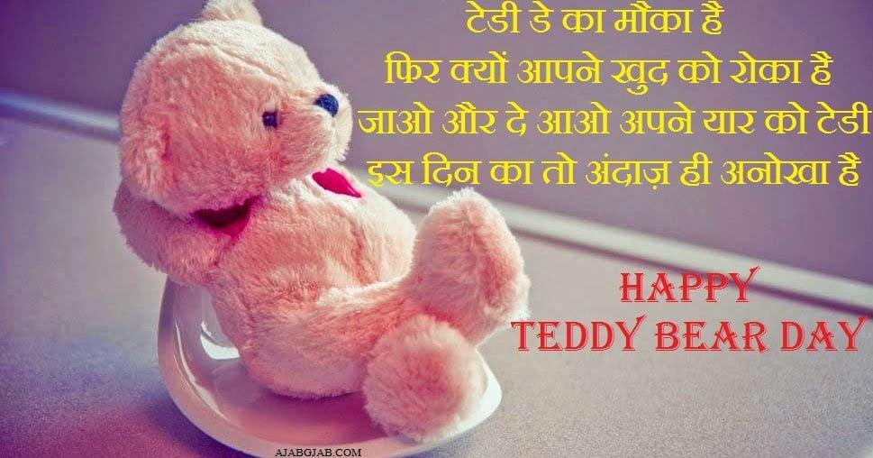 Teddy Bear Day Shayari in Hindi