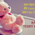 Teddy Bear Day Wishes In Hindi