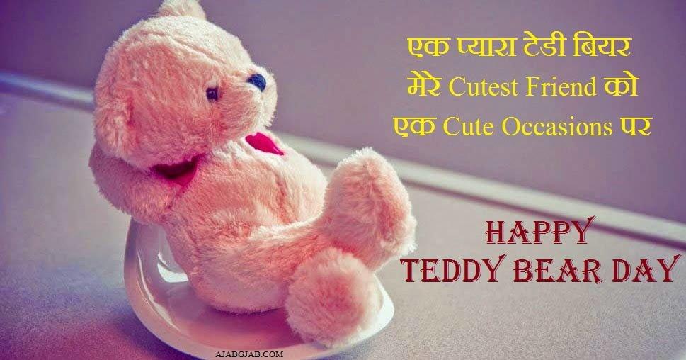 Teddy Bear Day Wishes In Hindi