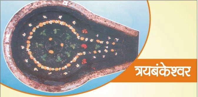 Trimbakeshwar Jyotirlinga in Hindi