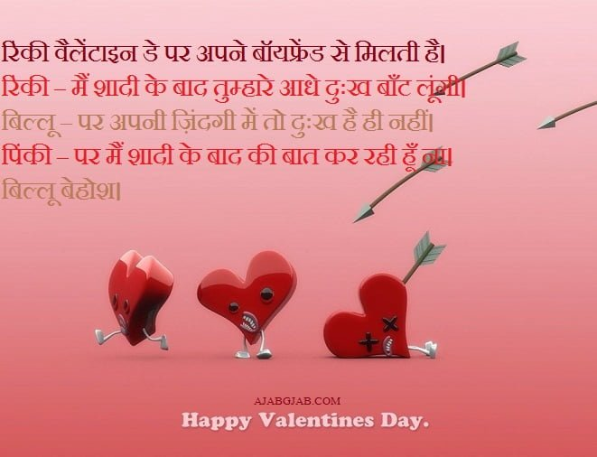 Valentine Day Jokes In Hindi
