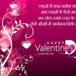 Valentine Day Shayari | Happy Valentine Day Shayari In Hindi |  वैलेंटाइन डे शायरी