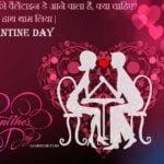Valentine Day Wishes in Hindi |  वैलेंटाइन डे शुभकामना संदेश