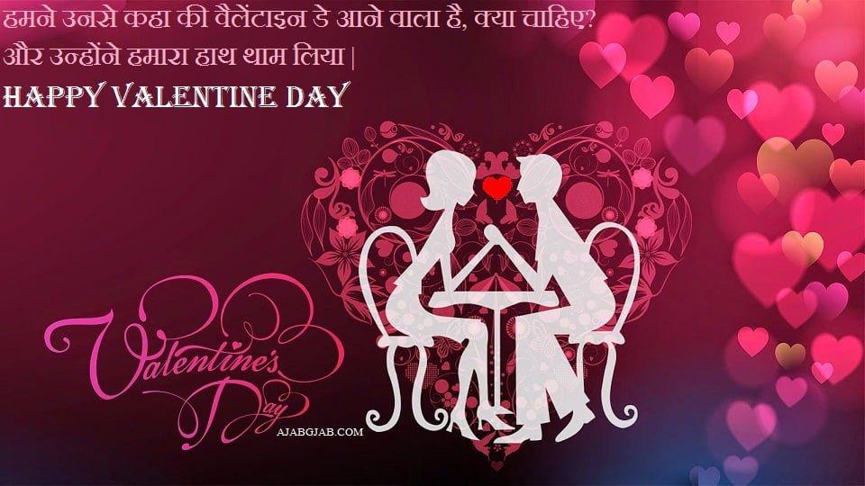 Valentine Day Wishes in Hindi