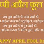 April Fool Messages In Hindi | April Fool SMS | अप्रैल फूल संदेश