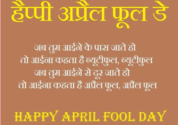 April Fool Messages In Hindi