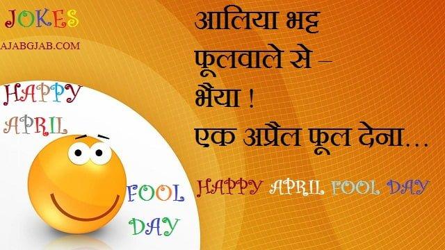 April Fool Picture Jokes in Hindi