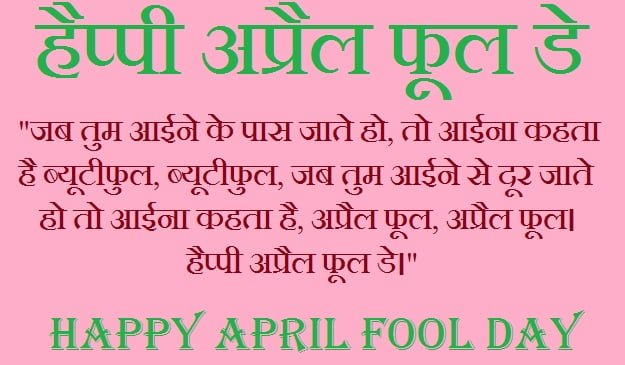 April Fool Quotes in Hindi