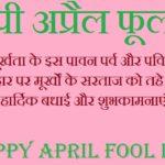 April Fool Status In Hindi | April Fool Quotes in Hindi | April Fool Whatsapp Status