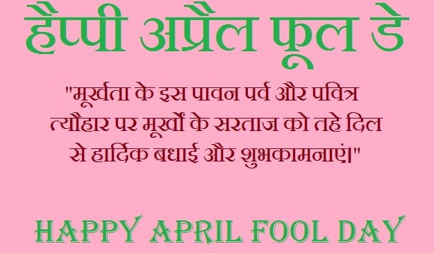 April Fool Status In Hindi