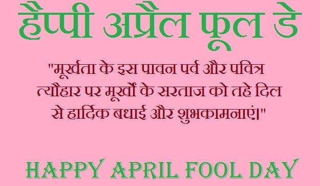 April Fool Day Status In Hindi