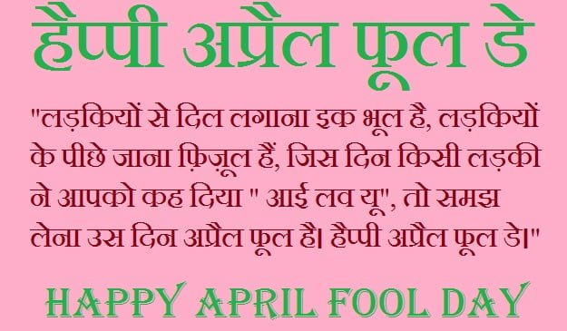 April Fool Whatsapp Status