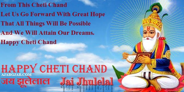 Cheti Chand Images With Quotes