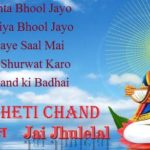 Cheti Chand Messages