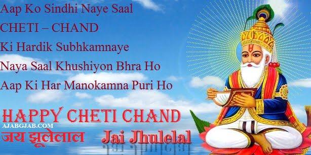 Cheti Chand SMS