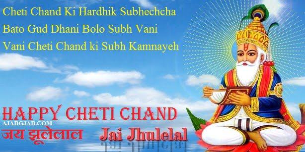 Cheti Chand Wishes in Hindi