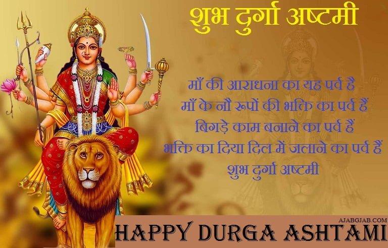 Durga Ashtami Image Shayari In Hindi