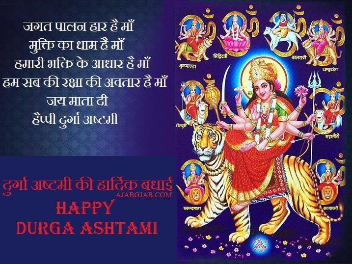 Durga Ashtami Images in HD