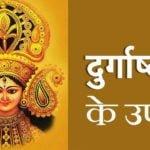 दुर्गा अष्टमी के उपाय | Durga Ashtami Ke Upay