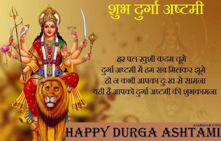 Durga Ashtami Message in Hindi