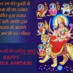 Durga Ashtami Messages in Hindi