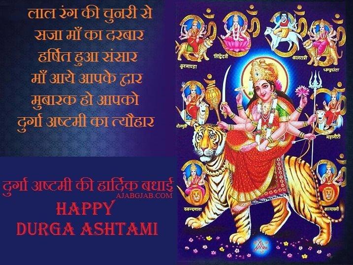 Durga Ashtami Messages in Hindi